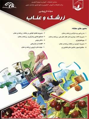 محله ترویجی زرشک و عناب